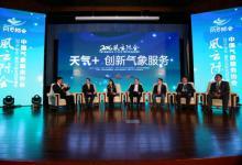 中国气象服务协会首届年会暨风云际会颁奖盛典在京圆满举办