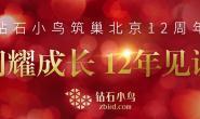 钻石小鸟《闪耀成长 12年见证》周年庆典