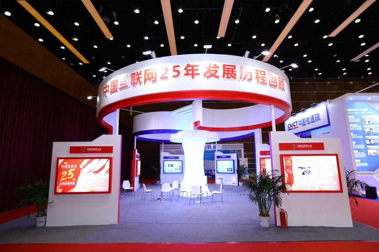 为中国互联网大会做好宣传工作